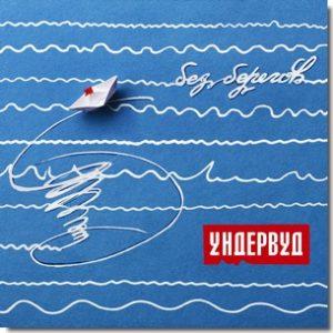 Ундервуд - Без берегов (2015, Deluxe Edition)