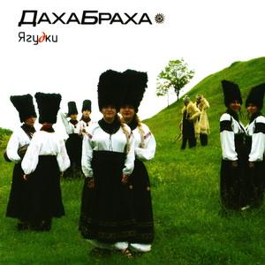 ДахаБраха - Ягудки (2007)