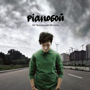 Pianoboy - Не прекращай мечтать (LP) (2013)