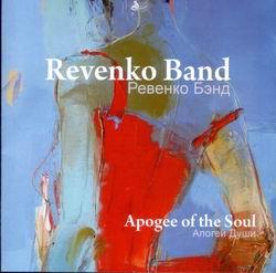 Revenko Band - Апогей души (2008)