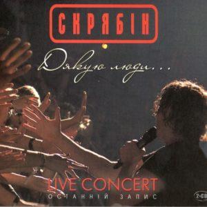 Скрябін - Дякую люди... (Live) (2CD, 2015)