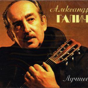 aleksandr-galich-luchshee-2cd-digipak