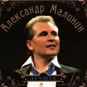 aleksandr-malinin-luchshee-2cd-digipak