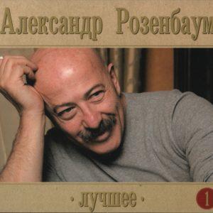 aleksandr-rozenbaum-luchshee-1-2cd-digipak