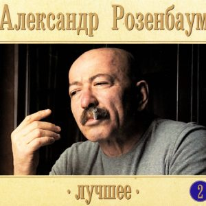 aleksandr-rozenbaum-luchshee-2-2cd-digipak