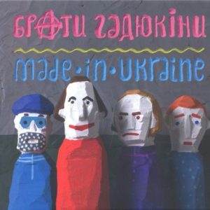 brati-gadyukini-made-in-ukraine-2014-digipak