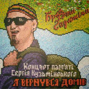 brati-gadyukini-kontsert-pamyati-sergiya-kuzminskogo-ya-vernuvsya-domiv-2011-digipak