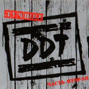 ddt-luchshee-chast-vtoraya-2cd-digipak