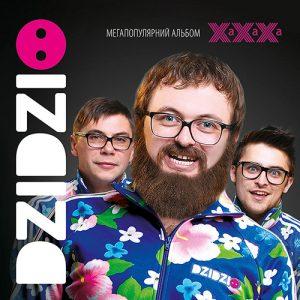 dzidzio-dzidzo-hahaha-2012