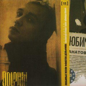 dolphin-lyubimye-pesni-fanatov-delfina-2001