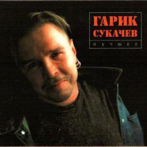 garik-sukachev-luchshee-2cd-digipak