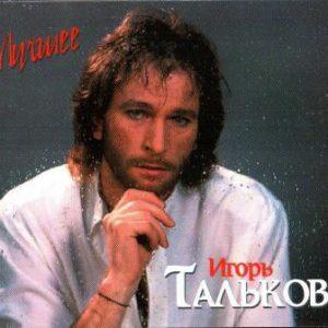 igor-talkov-luchshee-2cd-digipak