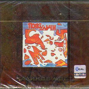 kalinov-most-poyas-ulchi-2-cd-2006-box-set