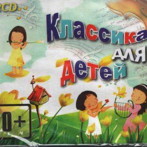 klassika-dlya-detej-2cd-digipak-_2