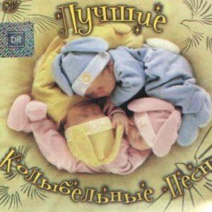Лучшие колыбельные песни (2CD, Digipak)