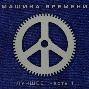 mashina-vremeni-luchshee-chast-1-2cd-digipak