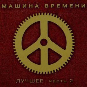 mashina-vremeni-luchshee-chast-2-2cd-digipak
