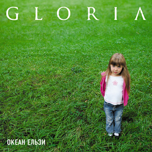 okean-elzi-gloria-2014-digipak