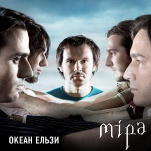 okean-elzi-mira-2007