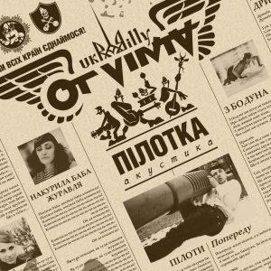 ot-vinta-pilotka-akustika-2014-digipak