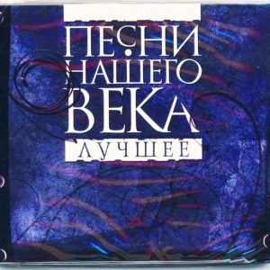 pesni-nashego-veka-luchshee-2cd-digipak-sbornik