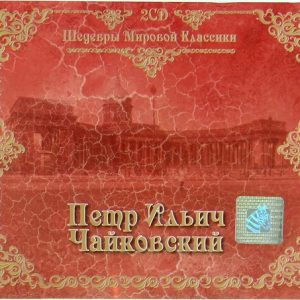 petr-ilich-chajkovskij-shedevry-mirovoj-klassiki-2cd-digipak