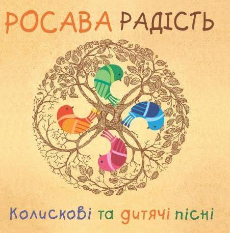 rosava-radist-koliskovi-ta-dityachi-pisni-2015