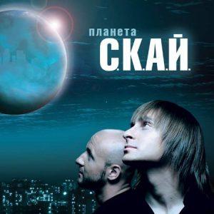 s-k-a-j-planeta-s-k-a-j-2007