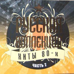 sbornik-russkaya-kollektsiya-hity-80-h-chast-2-2cd-digipak