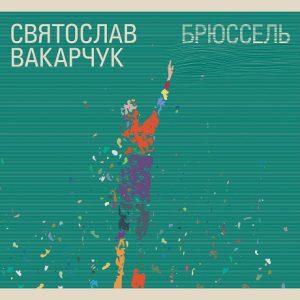 svyatoslav-vakarchuk-bryussel-2012