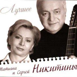 tatyana-i-sergej-nikitiny-luchshee-2cd-digipak