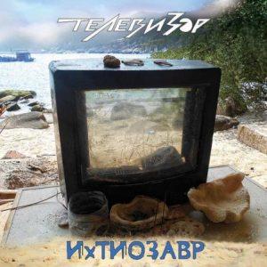 televizor-ihtiozavr-2016-digipak