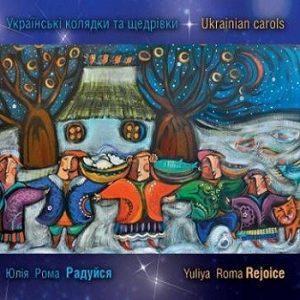yuliya-roma-radujsya-ukrayinski-kolyadki-ta-shhedrivki-2011-digipak