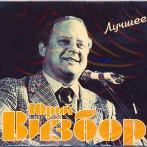 yurij-vizbor-luchshee-2cd-digipak