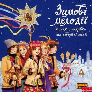 zimovi-melodiyi-kolyadki-shhedrivki-ta-novorichni-pisni-2005