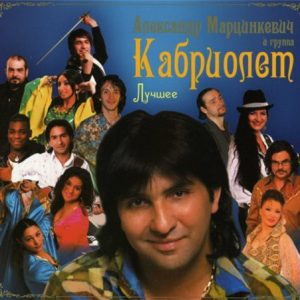 aleksandr-martsinkevich-i-kabriolet-luchshee-2cd-digipak