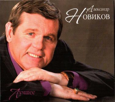 aleksandr-novikov-luchshee-2cd-digipak