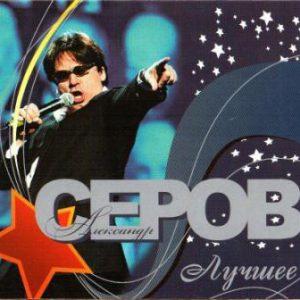 aleksandr-serov-luchshee-2cd-digipak