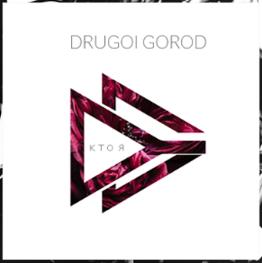 drugoi-gorod-kto-ya-2016