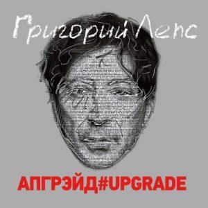 grigorij-leps-apgrejd-upgrade-2cd-2016-box-set