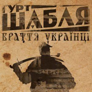 gurt-shablya-brattya-ukrayintsi-2015-digipak