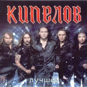 kipelov-luchshee-2cd-digipak
