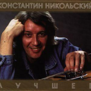 konstantin-nikolskij-luchshee-2cd-digipak