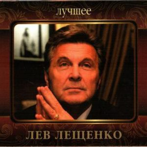 lev-leshhenko-luchshee-2cd-digipak
