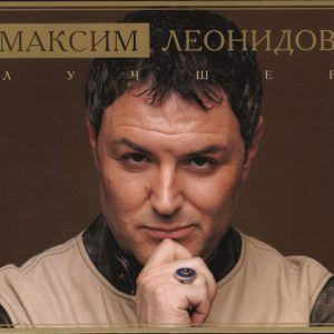 maksim-leonidov-luchshee-digipak