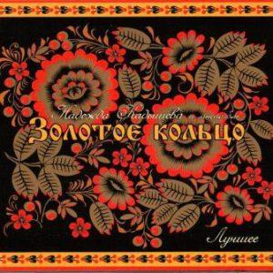 nadezhda-kadysheva-i-ansambl-zolotoe-koltso-luchshee-2cd-digipak