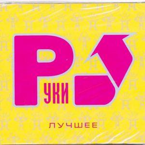 ruki-vverh-luchshee-2cd-digipak