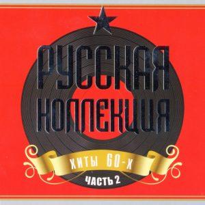 sbornik-russkaya-kollektsiya-hity-60-h-chast-2-2cd-digipak
