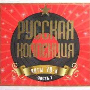sbornik-russkaya-kollektsiya-hity-70-h-chast-1-2cd-digipak