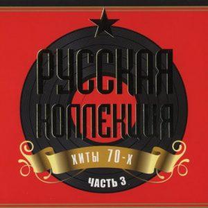sbornik-russkaya-kollektsiya-hity-70-h-chast-3-2cd-digipak